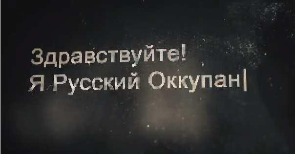 ocupantul rus